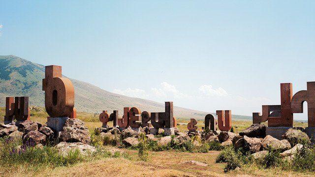 亚美尼亚字母