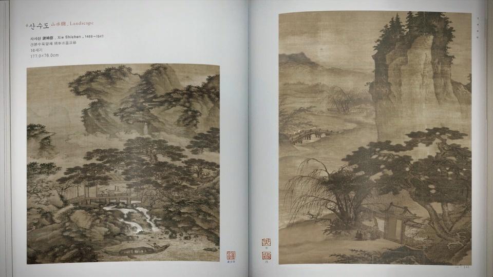 BOOK - Landscapeby Lee Lee Nam