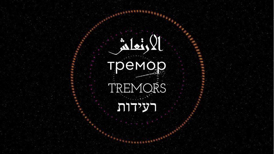 TREMORSby Gil Zablodovsky